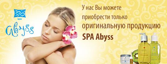 Косметика Spa Abyss купить Киев доставка